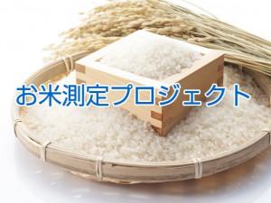 お米測定プロジェクト