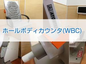 ホールボディカウンタ(WBC)
