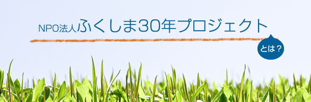 ふくしま360ねえんプロジェクト