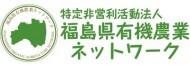 福島県有機農業ネットワーク