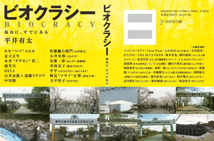 biocracy01