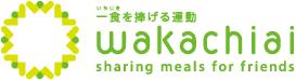 「一食(いちじき)福島復興・ 被災者支援」事業