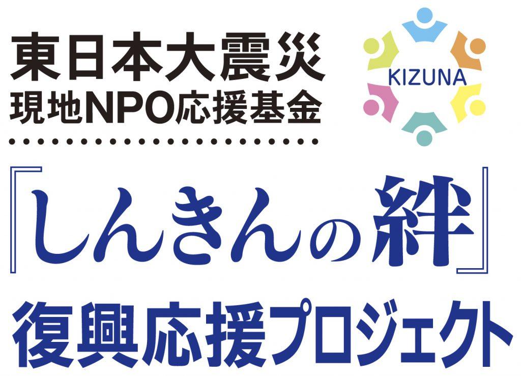 『しんきんの絆』復興応援プロジェクト