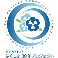 認定NPO法人 ふくしま30年プロジェクト